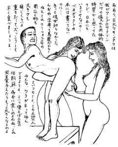大肛門狂綺談 第35回 お尻の学校【1】