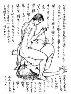 大肛門狂綺談 第35回 お尻の学校【2】