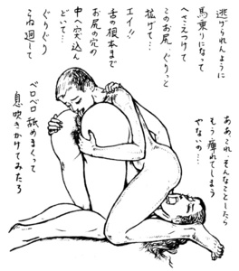 大肛門狂綺談 第36回 お尻の学校【2】