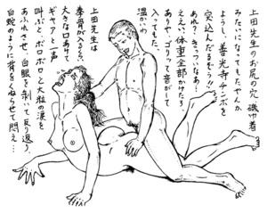 大肛門狂綺談 第37回 お尻の学校【3】