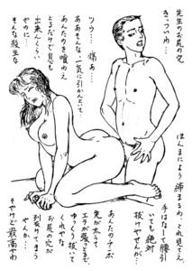 大肛門狂綺談 第38回 お尻の学校【1】