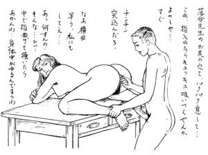 大肛門狂綺談 第38回 お尻の学校【2】