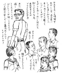 大肛門狂綺談 第39回 お尻の学校【1】