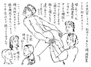 大肛門狂綺談 第39回 お尻の学校【3】