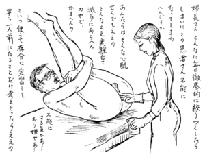 大肛門狂綺談 最終回 お尻の学校【2】