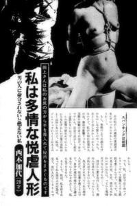 スナイパー・アーカイブギャラリー 1980年7月 読者告白手記