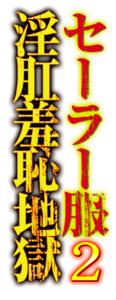 江美子・隷歌〜セーラー服淫肛羞恥地獄2