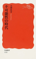 fukanouseinojidai_s.jpg