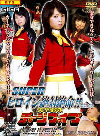スーパーヒロイン絶対絶命!!Vol.14(GIGA)