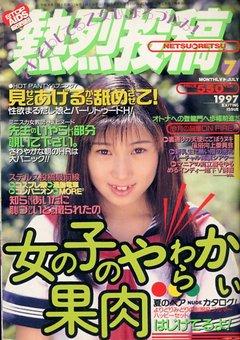 『熱烈投稿』1997年7月号