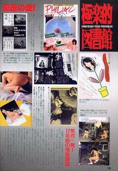 『熱烈投稿』1997年7月号 P156