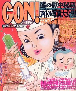 『GON!』1998年1月号