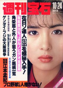 『週刊宝石』2号