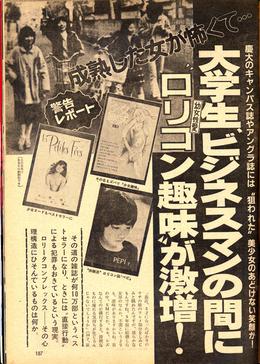 『週刊宝石』2号 P187