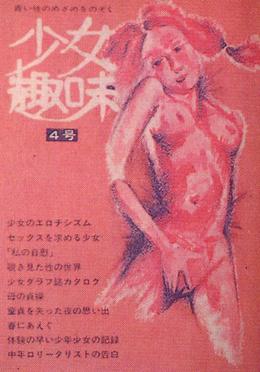 『少女趣味』4号