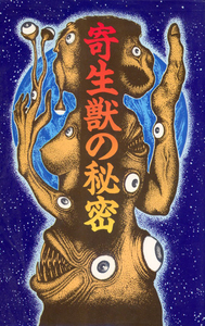 『寄生獣の秘密』