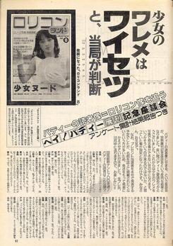 『ヘイ!バディ』終刊号 P61