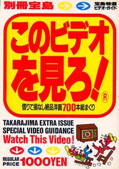 『別冊宝島 このビデオを見ろ!』1号