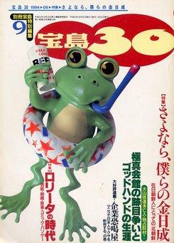 『宝島30』1994年9月号