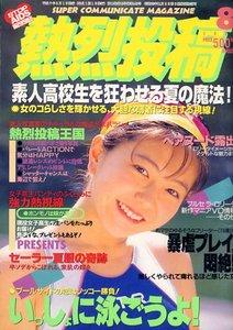『熱烈投稿』1995年8月号
