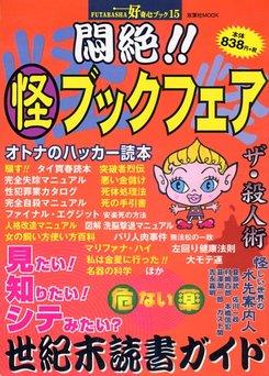 『双葉社MOOK 好奇心ブック15 悶絶!!怪ブックフェア』