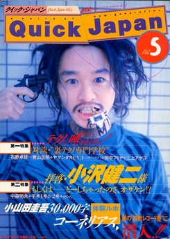 『Quick Japan』vol.5』