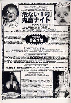 『別冊危ない1号vol.1 鬼畜ナイト』