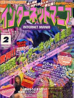 『インターネットマニア』1997年2月号