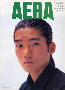『AERA』1997年6月23日号/朝日新聞社