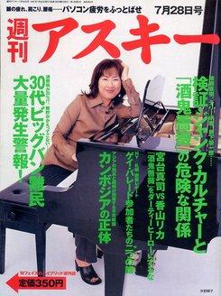 『週刊アスキー』1997年7月28日号