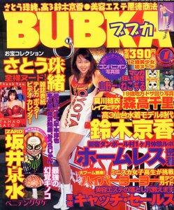 『BUBKA』1998年1月号