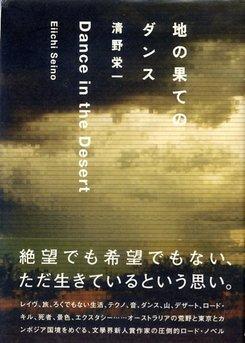 『地の果てのダンス』清野栄一