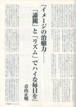 『BURST』2000年9月号 P73