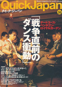 『Quick Japan』38号