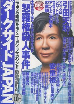 『ダークサイドJAPAN』2001年10月号