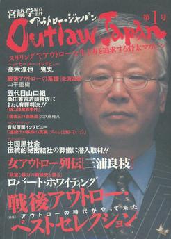 『アウトロー・ジャパン』1号