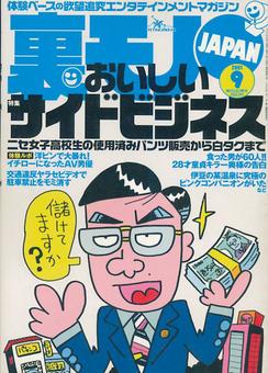 『裏モノJAPAN』2001年9月号