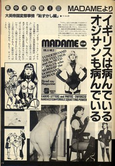 『Billy』1983年7月号P75 「大英帝国変態事情」