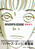 riversedge_s.jpg