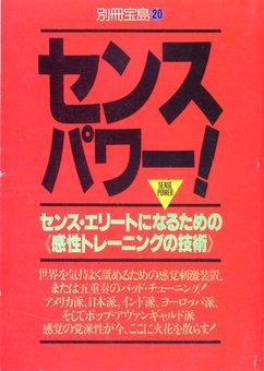 『別冊宝島20 センス・パワー!』 1980年10月25日初版発行/JICC出版局 初版の表紙