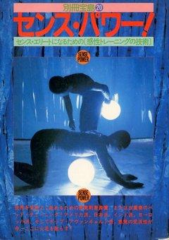 『別冊宝島20 センス・パワー!』 1980年10月25日初版発行/JICC出版局 再販後の表紙