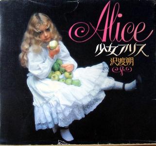 『少女アリス』