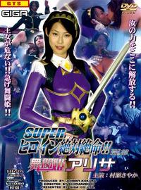『スーパーヒロイン絶対絶命!! Vol.16(GIGA)』