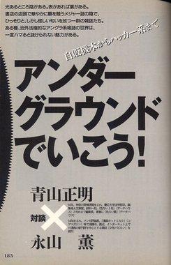 >『別冊宝島345 雑誌狂時代!』 P189「アンダーグラウンドでいこう!」
